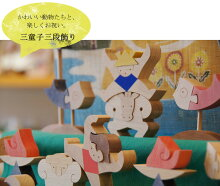 三童子三段飾り(特製垂幕)