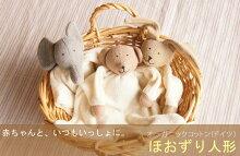 【ほおずり人形】ナンフェン社オーガニックコットン(ドイツ)