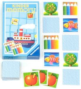 ラベンスバーガー キンダーメモリー (トランプの神経衰弱のようなドイツ発の3〜8才向けゲーム) 児童館
