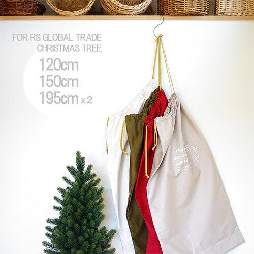 デポーだけのオリジナル!【クリスマスツリー 収納袋】国産コットン使用 国内生産 RS GLOBAL TRADE 120cm 150cm 195cm 用