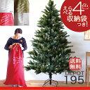 【予約商品】予約特典 収納袋プレゼント RS GLOBAL TRADEクリスマスツリー 195cm【正規輸入品】旧PLASTIFLOR(プラス…
