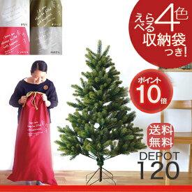 RS GLOBAL TRADE(RSグローバルトレード社)クリスマスツリー 120cm【正規輸入品】旧PLASTIFLOR(プラスティフロア) ☆送料無料☆