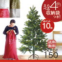 RS GLOBAL TRADE(RSグローバルトレード社) クリスマスツリー 150cm【正規輸入品】旧PLASTIFLOR(プラスティフロア) ☆…