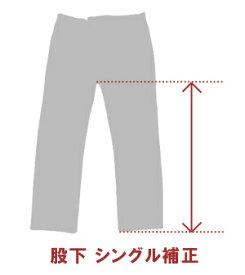 裾直し シングル仕上げ【当店にてお買い上げの商品のみ】 でらでら 公式ブランド