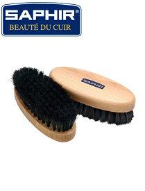 サフィール  Saphir 【返品交換不可】【仕上げ】黒 上質な馬毛100%ポリッシャーホースヘアブラシ靴磨き用品 でらでら 公式ブランド