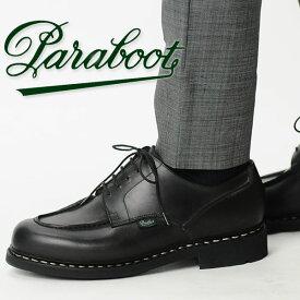 パラブーツ  PARABOOT 国内正規品 シャンボード CHAMBORD NOIRブラック Uチップシューズ オイルドレザー メンズシューズ フランス でらでら 公式ブランド
