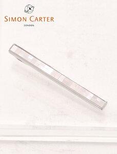 サイモンカーター  SIMON CARTER メンズ アクセサリー ネクタイピン モザイクタイル マザーオブパール 細長い おしゃれ プレゼント でらでら 公式ブランド