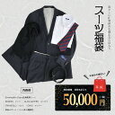 180101 fuku suit