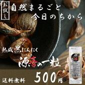 青森県産黒にんにく「源喜の一粒」50g