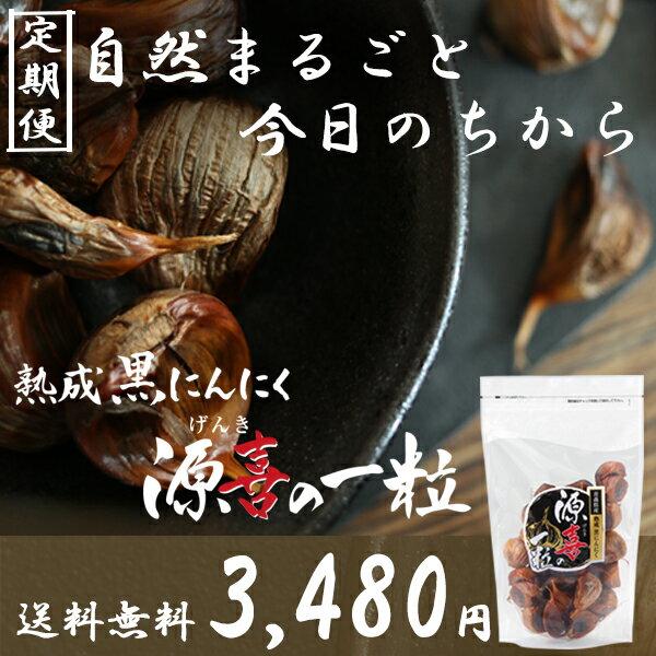 【定期購入で特典付き】青森県産 熟成黒にんにく 源喜の一粒 210g (げんきの一粒) 送料無料
