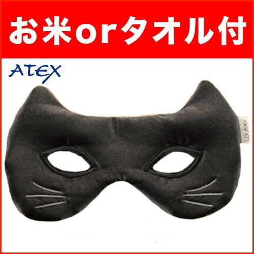 ルルド めめホット キャット アイマスク ホット ATEX AX-KX516BK ブラック アイピロー 疲れ目