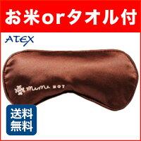 ルルドめめホットチャージビューティAX-KX517brブラウン