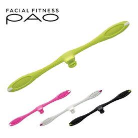 【あす楽】(TVで紹介!)FACIAL FITNESS PAO 3model MTG フェイシャルフィットネス パオ スリーモデル