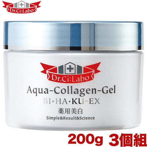 【あす楽】 ドクターシーラボ 薬用アクアコラーゲンゲル美白EX 200g シーラボ 3個組