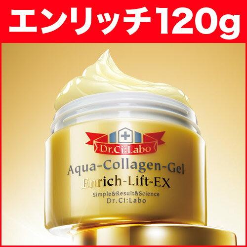【あす楽】 ドクターシーラボ アクアコラーゲンゲル エンリッチリフトEX 120g (送料無料) 通販 (d)