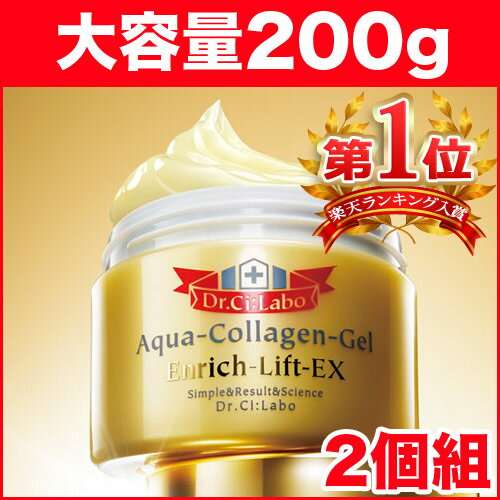 ドクターシーラボ アクアコラーゲンゲル エンリッチリフトEX 200g 2個組 (送料無料) 通販 (d)