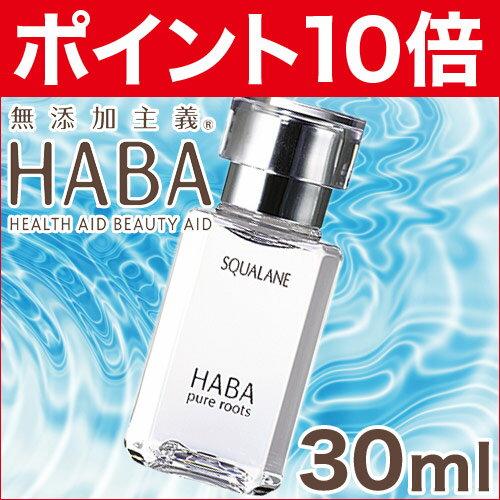 ハーバー スクワラン 30ml HABA 通販