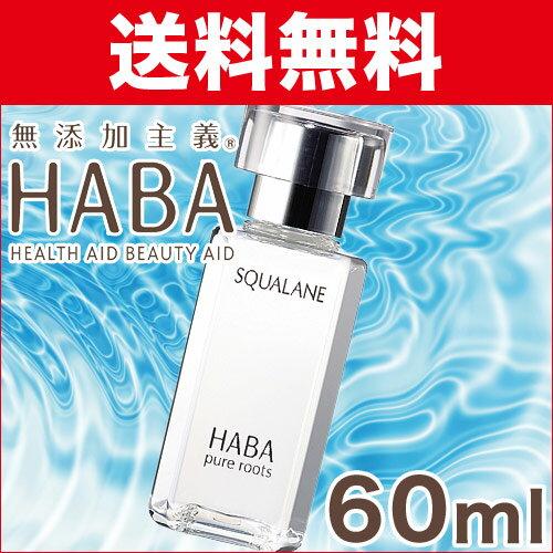 ハーバー スクワラン 60ml 送料無料 HABA 通販