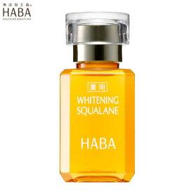 HABA ハーバー 薬用ホワイトニングスクワラン15ml 通販