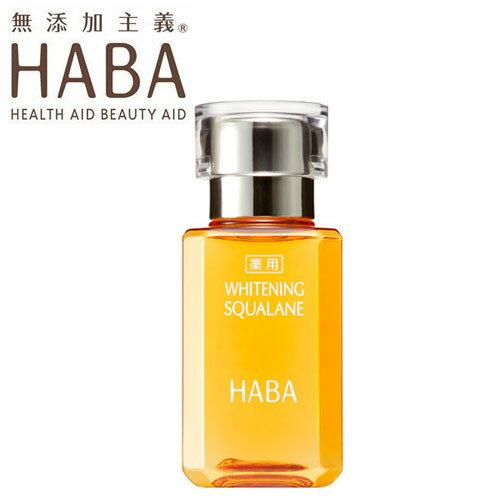 【あす楽】ハーバー HABA 薬用ホワイトニングスクワラン 30ml 通販