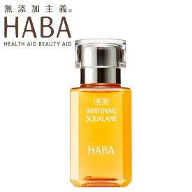 ハーバー HABA 薬用ホワイトニングスクワラン 30ml 通販