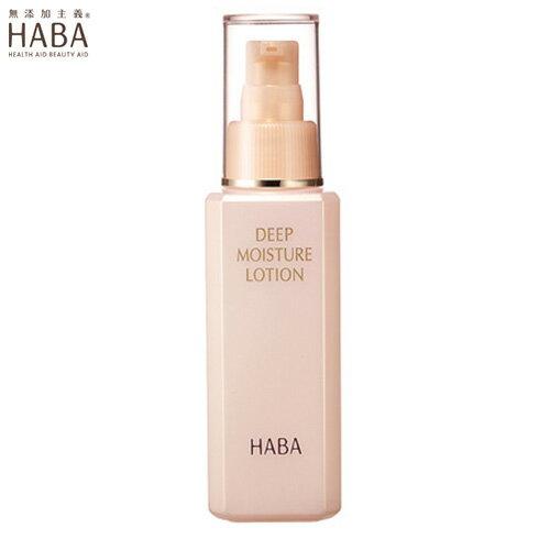 ハーバー HABA ディープモイスチャーローション 120ml (♭) 通販