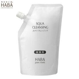 【あす楽】ハーバー HABA スクワクレンジング 詰替240ml (♭) 通販