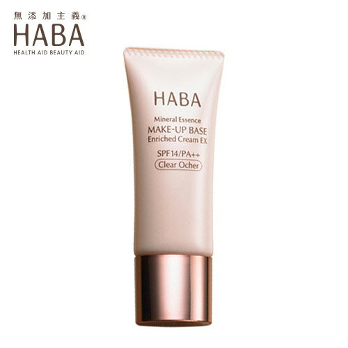 ハーバー HABA しっとりベースEX 25g (化粧下地) 通販