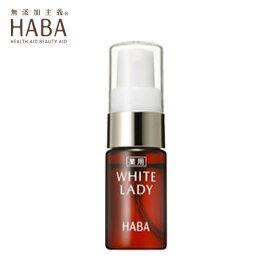 ハーバー HABA 薬用ホワイトレディ 10ml 通販