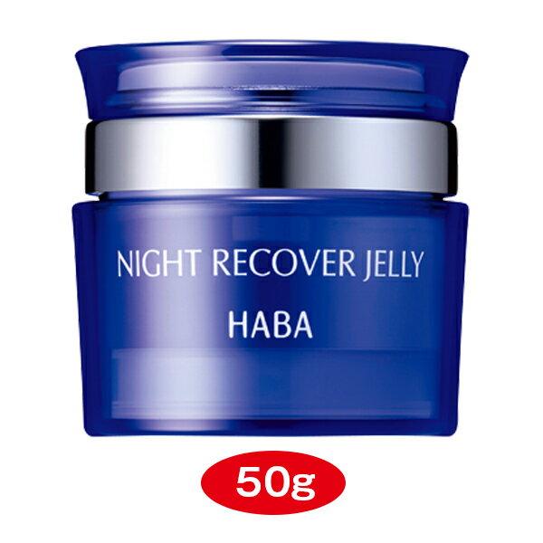 【あす楽】ハーバー HABA ナイトリカバージェリー 50g 通販 2019年4月新容器