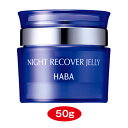 ハーバー HABA ナイトリカバージェリー 50g 通販 2019年4月新容器