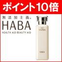 【あす楽】ハーバー HABA 薬用VCローション 180ml (♭) 通販 薬用美白 化粧水 セラミドナノソーム 保湿 シミ防止