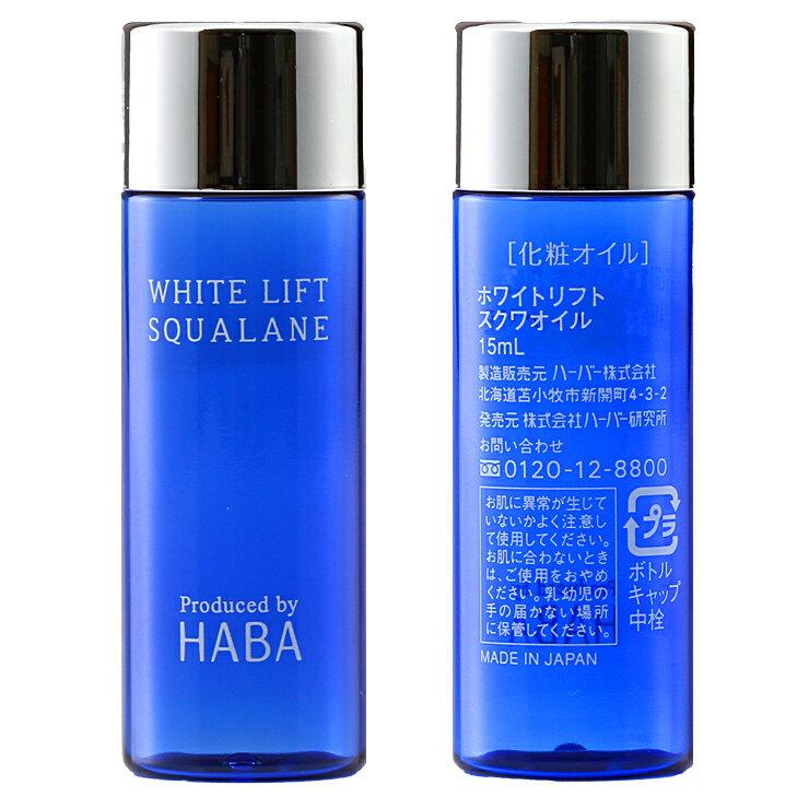 【あす楽】 ハーバー HABA ホワイトリフトスクワラン 15ml 通販 【当店オリジナル品 在庫処分】 (mz) (hy)