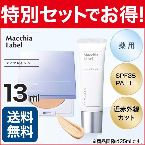マキアレイベル 薬用クリアエステヴェール 13ml + プレストパウダー 特別セット 美容液ファンデーショ 通販 (d)