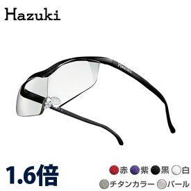 ハズキルーペ ラージ 1.6倍 クリアレンズ 2017モデル 1年保証 hazuki (mo) (mz) (deal)