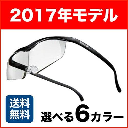 ハズキルーペ ラージ クリアレンズ 1.32倍 hazuki