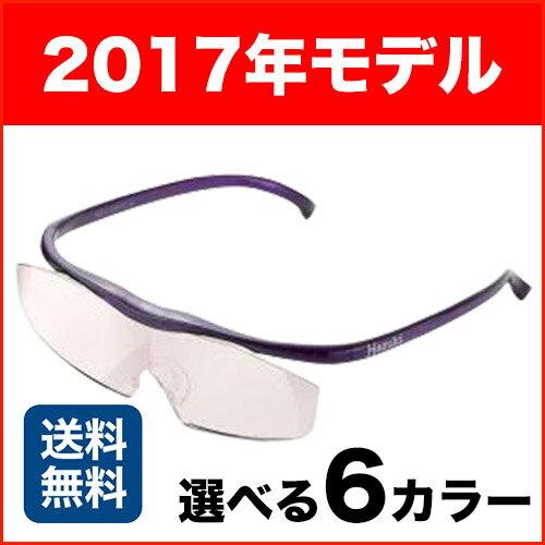 【あす楽】 ハズキルーペ ラージ カラーレンズ 1.6倍 プリヴェAG Hazuki ルーペ 拡大鏡 メガネタイプ メガネ型ルーペ 老眼鏡 虫眼鏡