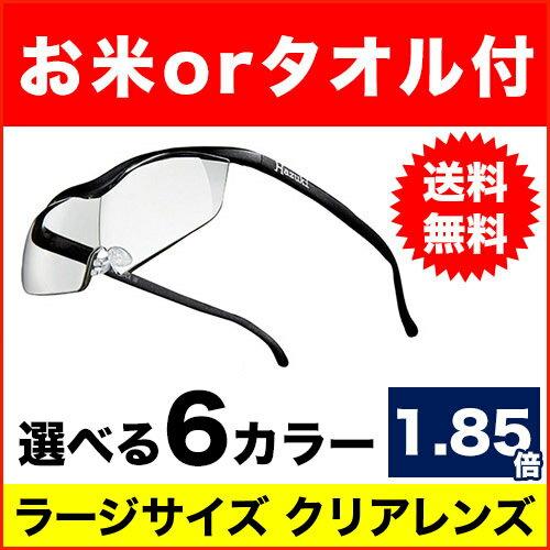 【あす楽】ハズキルーペ ラージ クリアレンズ 1.85倍 プリヴェAG Hazuki ルーペ 拡大鏡 メガネタイプ メガネ型ルーペ 老眼鏡 虫眼鏡 新型 (mo)