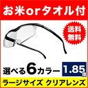 【あす楽】ハズキルーペ ラージ クリアレンズ 1.85倍 プリヴェAG Hazuki ルーペ 拡大鏡 メガネタイプ メガネ型ルーペ 老眼鏡 虫眼鏡 新型