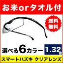 ハズキルーペ コンパクト クリアレンズ 1.32倍 プリヴェAG Hazuki ルーペ 拡大鏡 メガネタイプ メガネ型ルーペ 老眼鏡…