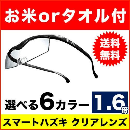 ハズキルーペコンパクト クリアレンズ1.6倍 プリヴェAG Hazuki ルーペ 拡大鏡 メガネタイプ メガネ型ルーペ 老眼鏡 虫眼鏡