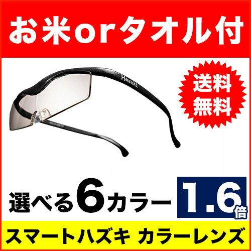 ハズキルーペコンパクト カラーレンズ1.6倍 プリヴェAG Hazuki ルーペ 拡大鏡 メガネタイプ メガネ型ルーペ 老眼鏡 虫眼鏡