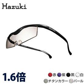 ハズキルーペコンパクト カラーレンズ1.6倍 在庫限り 【mail】