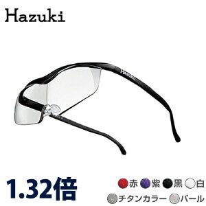 ハズキルーペ クール クリアレンズ 1.32倍 プリヴェAG Hazuki ルーペ 拡大鏡 メガネタイプ メガネ型ルーペ 老眼鏡 虫眼鏡 (deal)