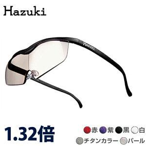 ハズキルーペクール カラーレンズ1.32倍 プリヴェAG Hazuki ルーペ 拡大鏡 メガネタイプ メガネ型ルーペ 老眼鏡 虫眼鏡