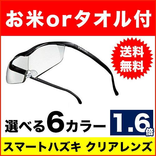 ハズキルーペクール クリアレンズ1.6倍 プリヴェAG Hazuki ルーペ 拡大鏡 メガネタイプ メガネ型ルーペ 老眼鏡 虫眼鏡 (mo)