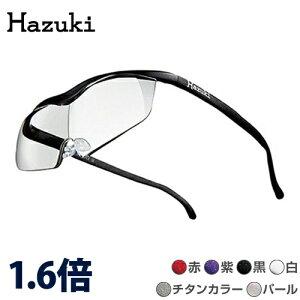 ハズキルーペクール クリアレンズ1.6倍 プリヴェAG Hazuki ルーペ 拡大鏡 メガネタイプ メガネ型ルーペ 老眼鏡 虫眼鏡 (deal)