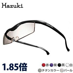 ハズキルーペ コンパクト カラーレンズ 1.85倍 プリヴェAG Hazuki ルーペ 拡大鏡 メガネタイプ メガネ型ルーペ 老眼鏡 虫眼鏡