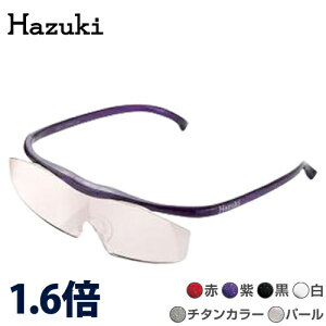 ハズキルーペ ラージ カラーレンズ 1.6倍 Hazuki 在庫限り 【mail】