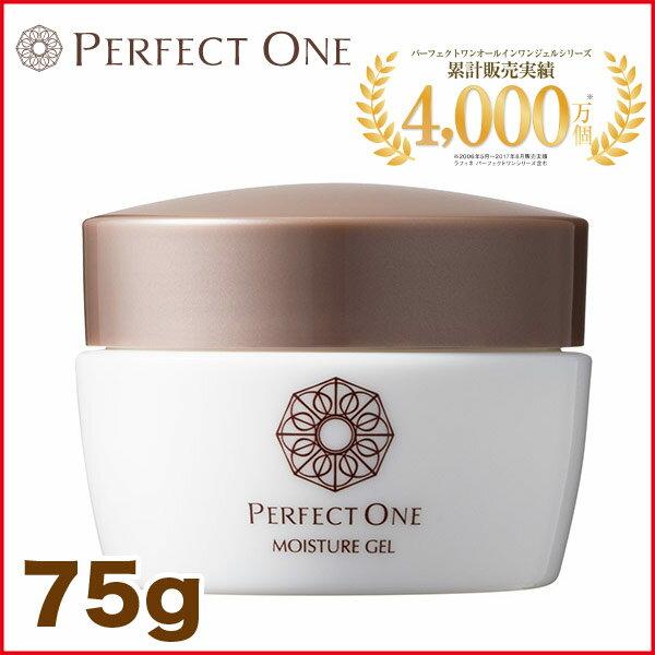 【在庫限り】【あす楽】パーフェクトワン モイスチャージェルa 75g PERFECT ONE 新日本製薬 通販